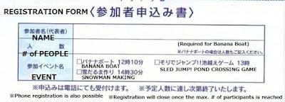 Tsugaru Earth Village Winter Story 2017 event registration form 平成29年地球村冬物語 イベント参加者申込書 つがる市 Chikyuu Mura Fuyu Monogatari Tsugaru City