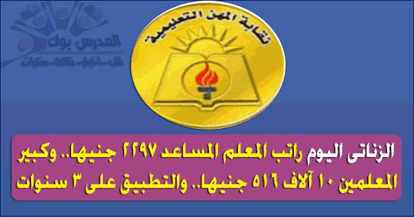 الزناتي اليوم راتب المعلم المساعد 2297 جنيها.. وكبير المعلمين 10 آلاف 516 جنيها.. والتطبيق على 3 سنوات