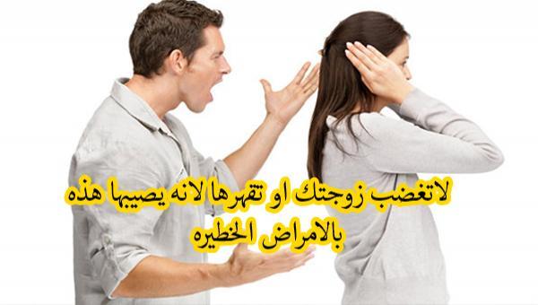 لاتغضب زوجتك او تقهرها لانه يصيبها هذه الامراض الخطيره !