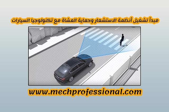 مبدأ تشغيل أنظمة الاستشعار وحماية المشاة مع تكنولوجيا السيارات
