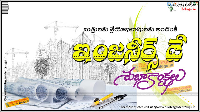 Happy Engineer's Day Telugu Greetings Quotes Wallpapers