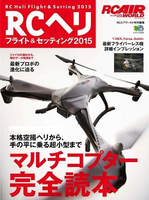 RCヘリフライト&セッティング2015