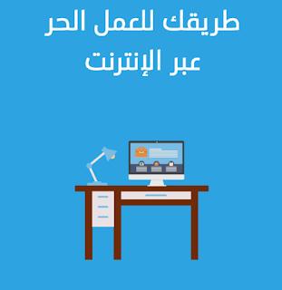 تحميل كتاب طريقك للعمل الحر عبر الانترنت