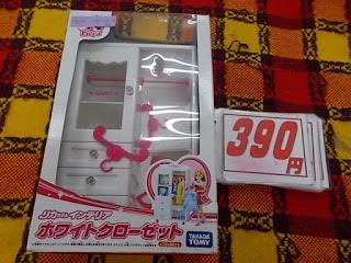 リカちゃんインテリア ホワイトクローゼット 390円