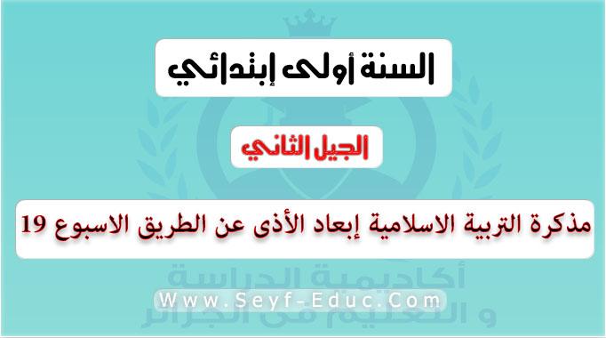 مذكرة  السنة الاولى ابتدائي الجيل الثاني التربية الاسلامية إبعاد الأذى عن الطريق الاسبوع 19