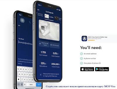 Crypto.com запускает новую криптовалютную карту MCO Visa