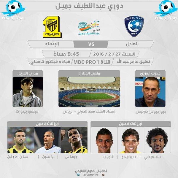 شاهد مباراة الهلال والاتحاد بث مباشر دوري عبداللطيف جميل السعودي للمحترفين,  alhilal vs alithad