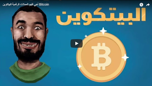 أجي تفهم العملات الرقمية البيتكوين Bitcoin