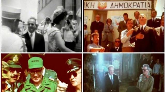 Προβολή ντοκιμαντέρ στο Δον Κιχώτη: Η Χούντα, η λογοκρισία και ο ελληνικός κινηματογράφος (1967 – 1974)
