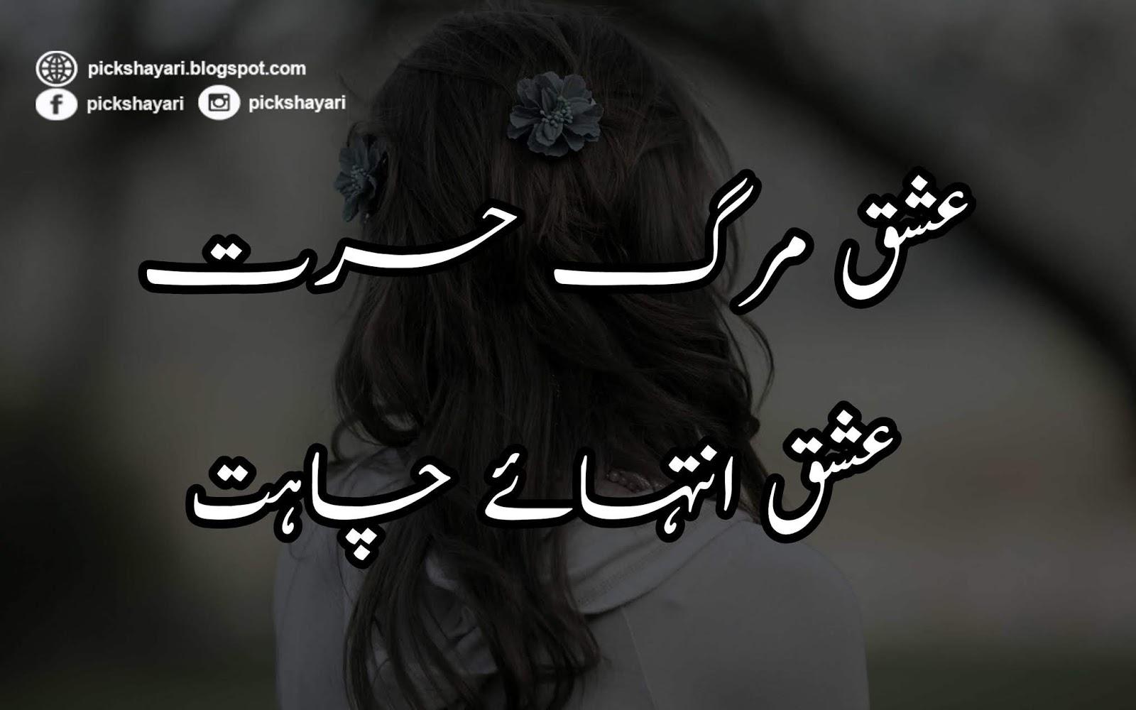Ishq Poetry Pics SMS | Urdu Love Shayari | Urdu Poetry Hut ... |Ishq Poetry