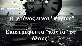 Τι είναι ο χρόνος;