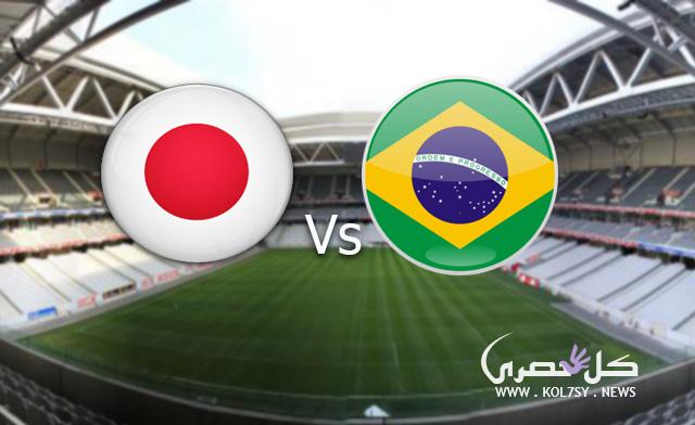مشاهدة مباراة البرازيل واليابان