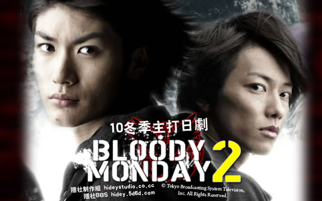 Bloody Monday Season 2 Episode 01 – 09 BATCH Subtitle Indonesia