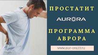 Рецепт от простатита от Аврора. Кирилл Вершилов - средства против простатита