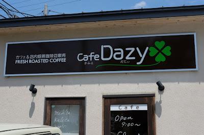 CafeDazy(カフェダジィ)