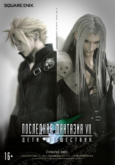 Baixar Final Fantasy VII - Adventure Children Legendado