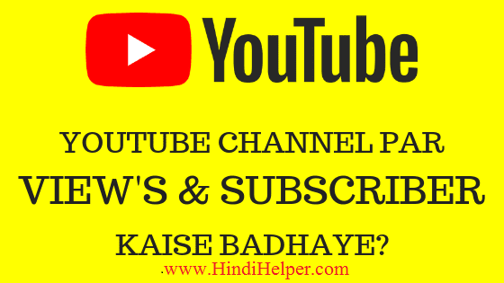 Youtube Views/ Visitor Bdhane KI Top Trick