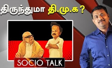 Socio Talk | Current Status of DMK