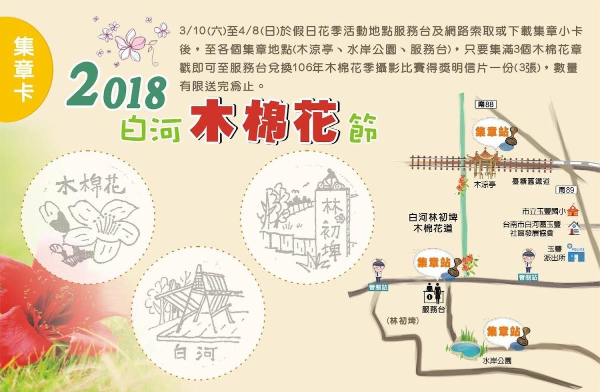 林初埤木棉道舉辦「2018木棉花季」活動,將於3月10日至4月8日花季假日期間,在每周末活動都相當精彩豐富!