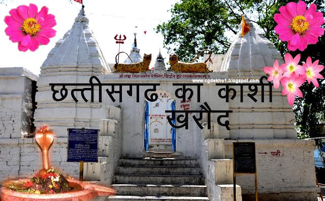 chhattisgar Tourist places