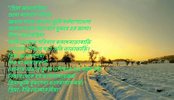 bengali love letter