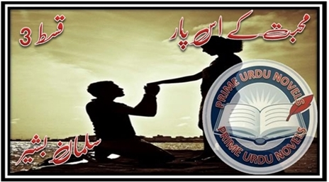 Free online reading Mohabbat ke us paar Episode 3 novel by Salman Bashir