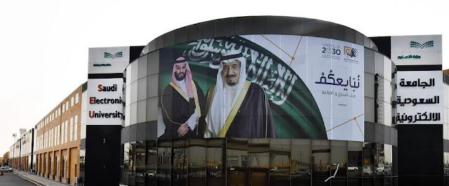 رابط التقديم في وظائف أكاديمية الجامعة الإلكترونية في السعودية للجنسين وشروط القبول في الوظائف
