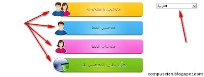 Facebook تطبيق لمعرفة المتابعين لصفحتك الشخصية Timeline