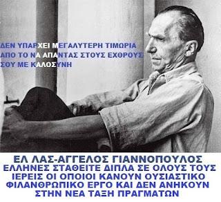 ΓΙΑ ΤΟΝ ΔΑΣΚΑΛΟ ΝΙΚΟ ΚΑΖΑΝΤΖΑΚΗ ΜΕΡΟΣ Δ