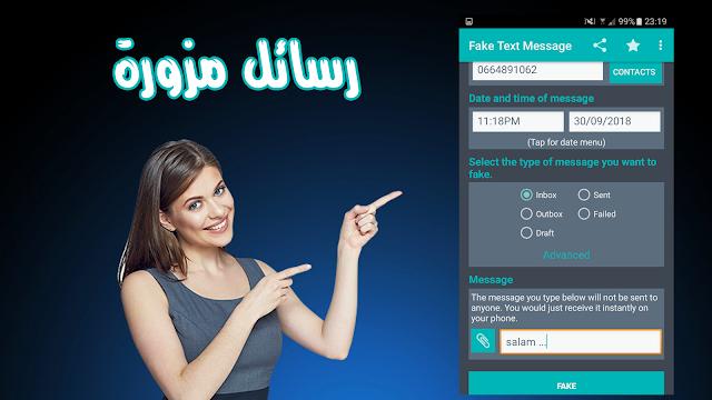 تطبيق مرعب يمكنك من ارسال رسالة SMS برقم صديقك أو أي رقم آخر دون علمه !