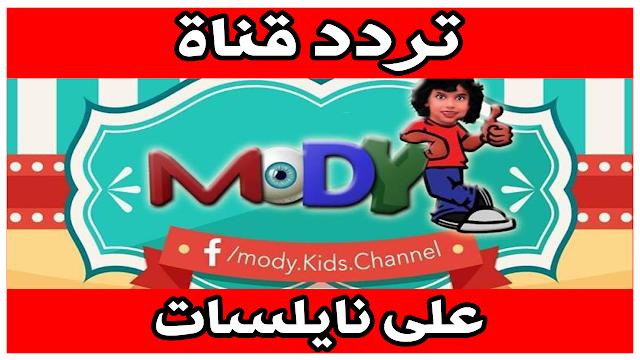 تردد قناة مودي كيدز MODY KIDS الفضائية على قمر النايلسات