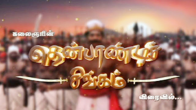' Thenpandi Singam' Tamil Serial on Kalaignar TV Wiki Plot,Cast,Promo,Title Song,Timing
