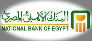 الاستعلام عن حوالة فى البنك الاهلى المصرى