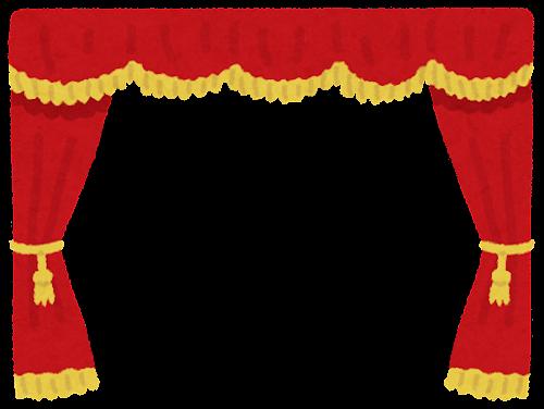 gekijou_curtain.png