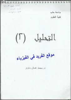 كتاب التحليل 2 pdf د. محمد غسان سنوبر، كتب تحليل في الرياضيات ، التحليل الجزء الثاني 2،  التكامل المحدد وغير المحدد، مكاملة التوابع الكسرية الصماء والمثلثية، المعادلات التفاضلية العادية، التكاملات الثنائية والثلاثية، التكاملات المنحنية والسطحية pdf