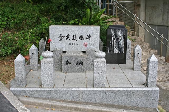 金武鎮魂碑の写真