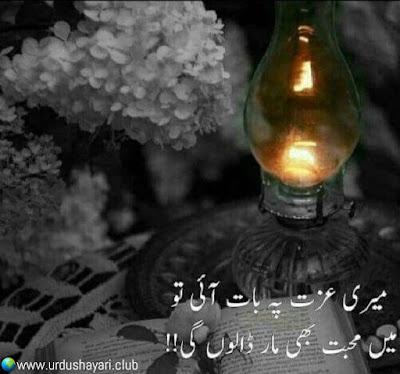 """Meri Izzat Per Baat I To.  Mein """"Muhabbat"""" Bhi Mar Dalu Gi..!!  #Lines #Sadshayari"""