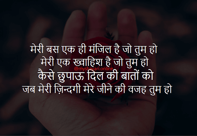 best i love you sms in hindi shayari