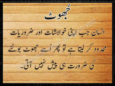 jhoot bolna quotes in urdu.