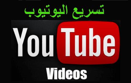 طريقة تسريع اليوتيوب والتخلص من التشجنات أثناء مشاهدة الفيديوهات
