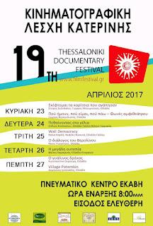 Η Κινηματογραφική Λέσχη Κατερίνης ξεκινάει το αφιέρωμά της στο φετινό Φεστιβάλ Ντοκιμαντέρ Θεσσαλονίκης αυτήν την Κυριακή
