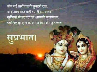 Radhe Krishna for Good Morning Wishes on Whatsapp