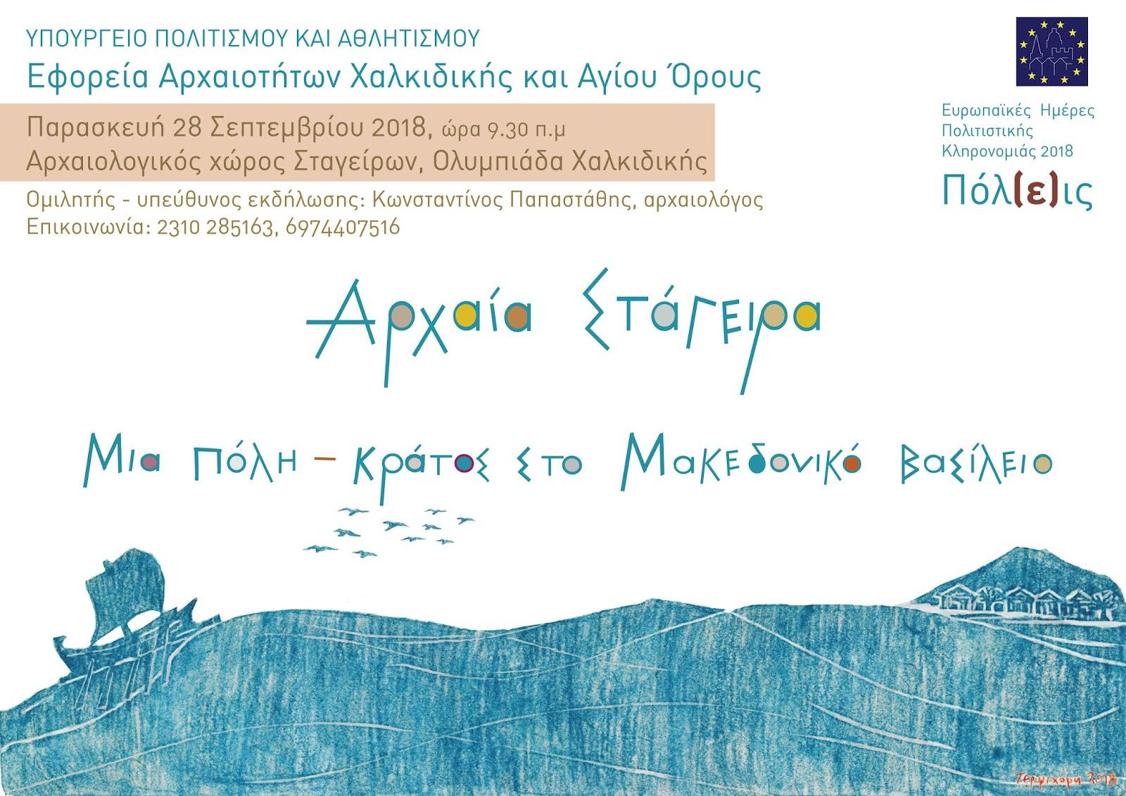 Ευρωπαϊκές Ημέρες Πολιτιστικής Κληρονομιάς. Δράσεις της Εφορείας Αρχαιτήτων Χαλκιδικής και Αγίου Όρους