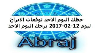 حظك اليوم الاحد توقعات الابراج ليوم 12-02-2017 برجك اليوم الاحد
