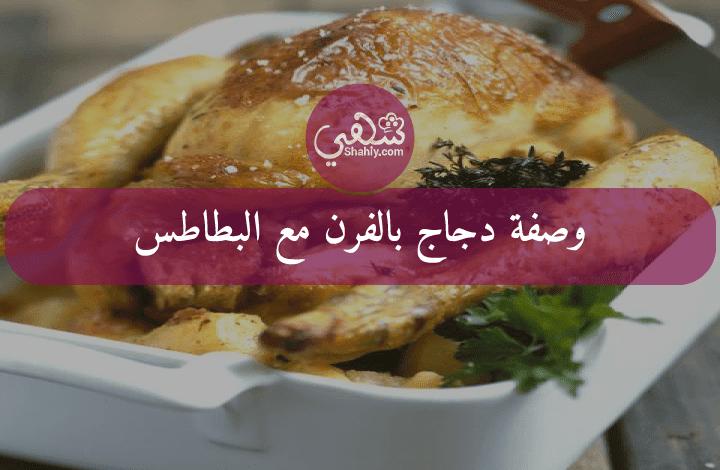 وصفة دجاج بالفرن مع البطاطس