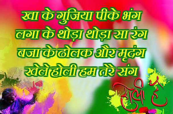 holi%2Bshayari%2Bimages%2B2017%2B%25285%2529 - Best Shayari images of holi 50+