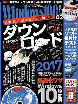 Windows100% 2017-02月号 raw zip dl