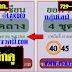 มาแล้ว...เลขเด็ดงวดนี้ 2ตัวตรงๆ หวยซอง ยอด7เซียนล่าง งวดวันที่ 2/5/60