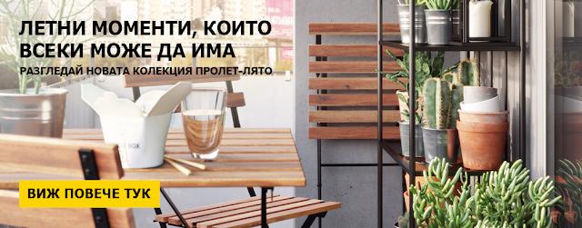 http://www.ikea.bg/garden/