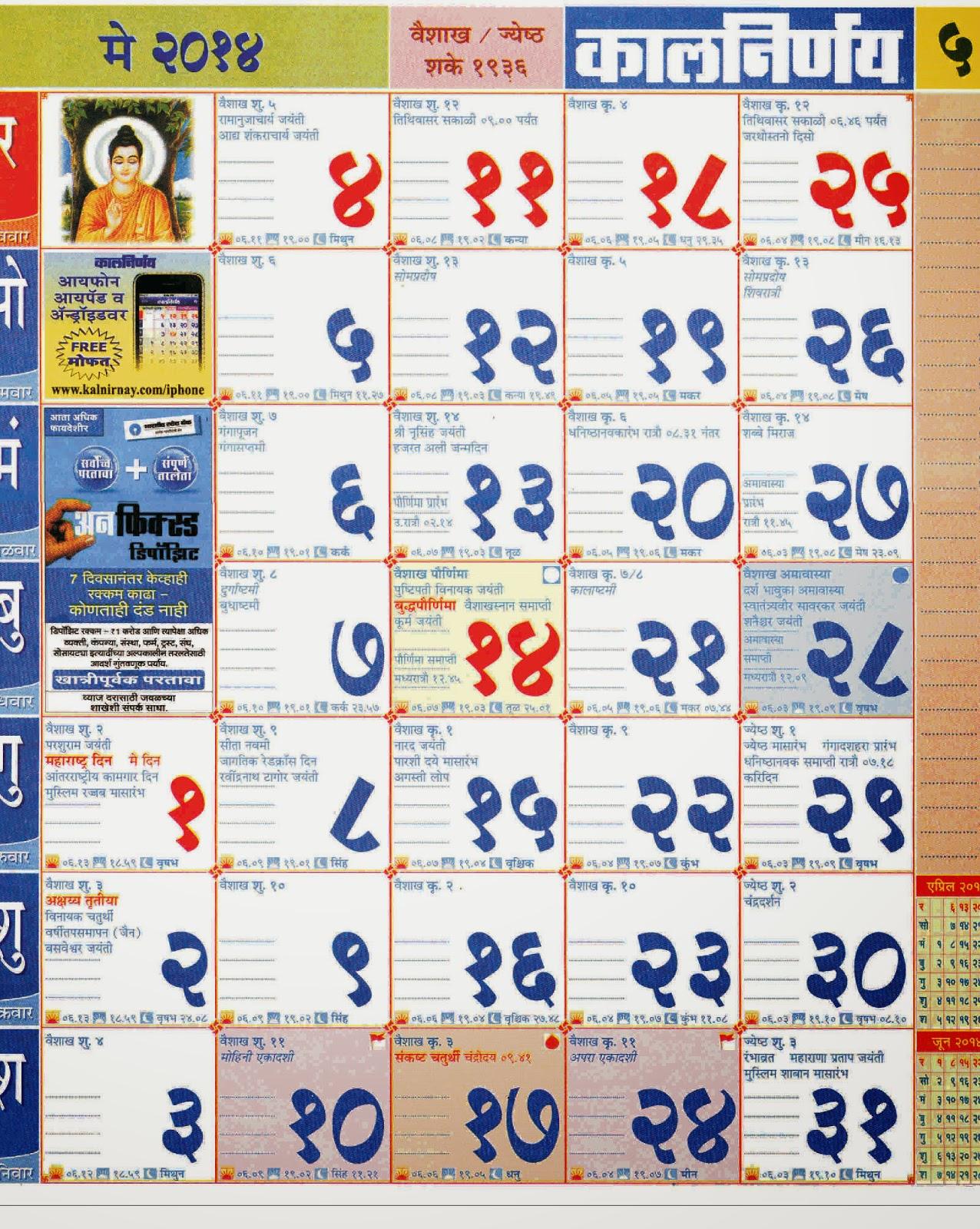 PDF KALNIRNAY 2012 CALENDAR PDF